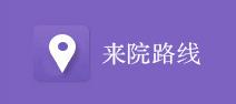 平博平博备用网址医院(普通平博)-来院路线